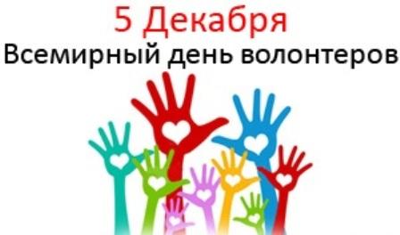 Поздравление в день волонтера